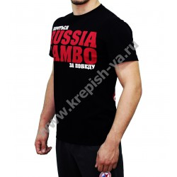 T-shirt Sambo - Fight For Victory